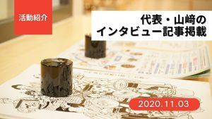 20201103-DENDEN-interview