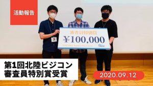 20200912-DENDEN-event