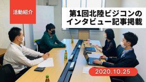 20201025-DENDEN-interview
