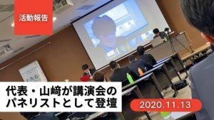 20201113-DENDEN-event