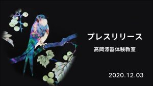 20201203-DENDEN-pr