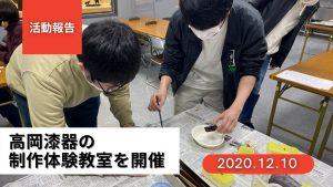 20201210-DENDEN-event