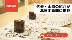 20201223-DENDEN-media