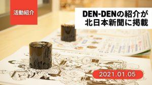 20210105-DENDEN-media