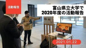 20210122-DENDEN-event