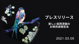 20210305-DENDEN-pr