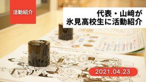 20210423_DENDEN_event
